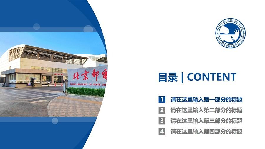 北京邮电大学PPT模板下载_幻灯片预览图3