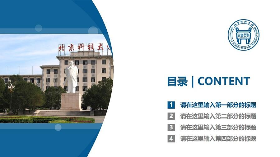 北京科技大学PPT模板下载_幻灯片预览图3