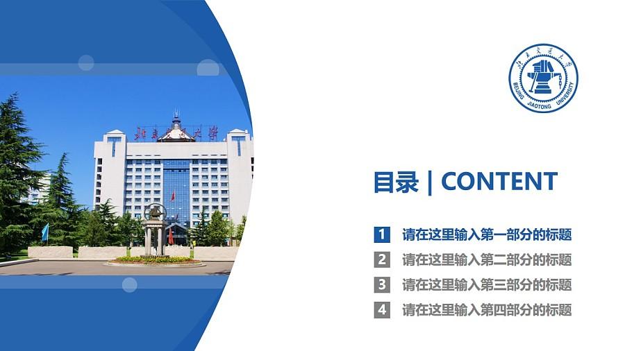 北京交通大学PPT模板下载_幻灯片预览图3