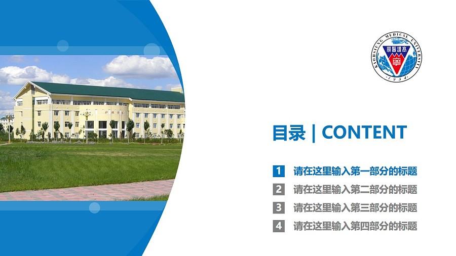 高雄医学大学PPT模板下载_幻灯片预览图3