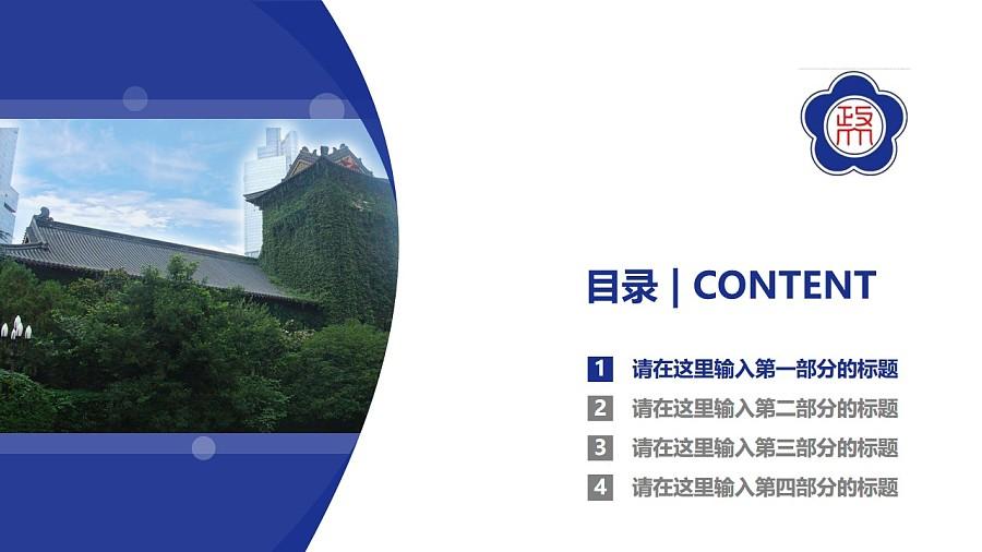 台湾政治大学PPT模板下载_幻灯片预览图3