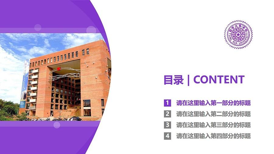 台湾清华大学/国立清华大学PPT模板下载_幻灯片预览图3