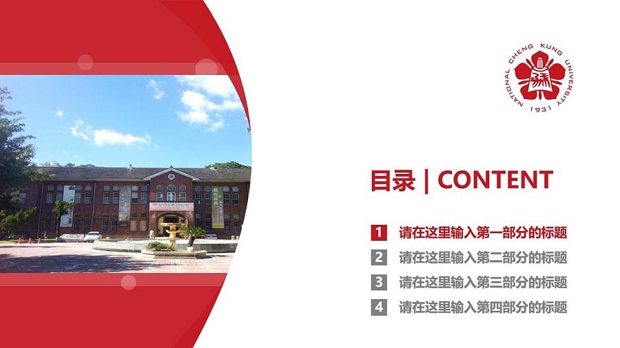 台湾成功大学PPT模板下载_幻灯片预览图3