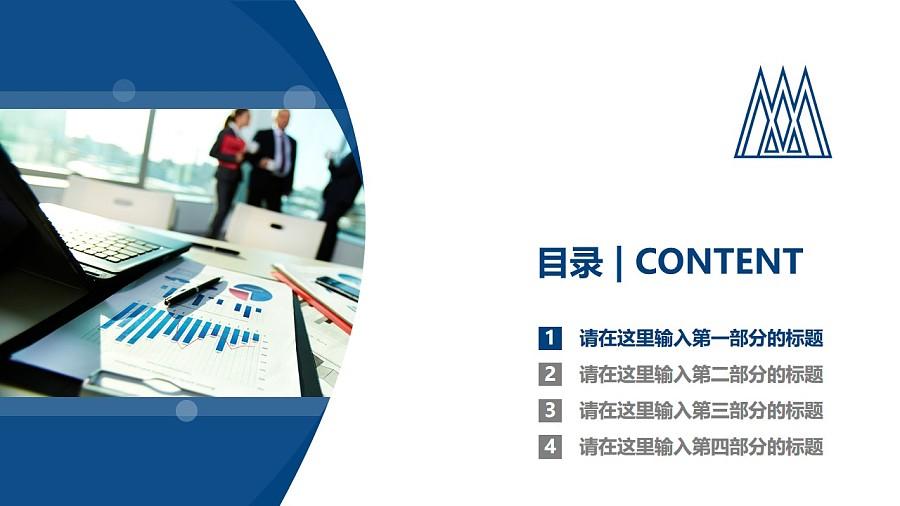 澳门管理学院PPT模板下载_幻灯片预览图3