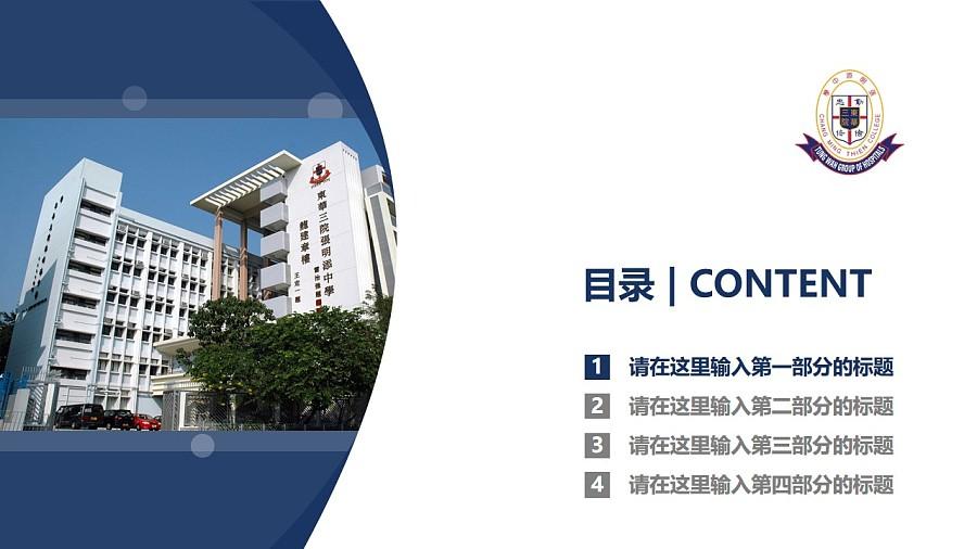 东华三院张明添中学PPT模板下载_幻灯片预览图3