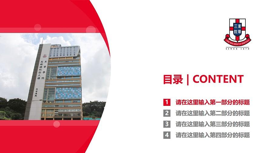 东华学院PPT模板下载_幻灯片预览图3