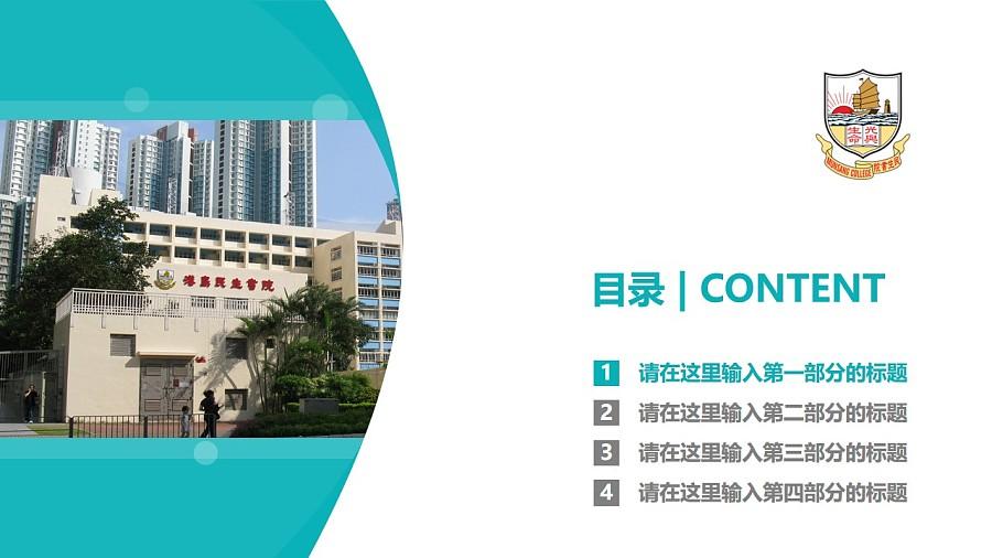 民生书院PPT模板下载_幻灯片预览图3