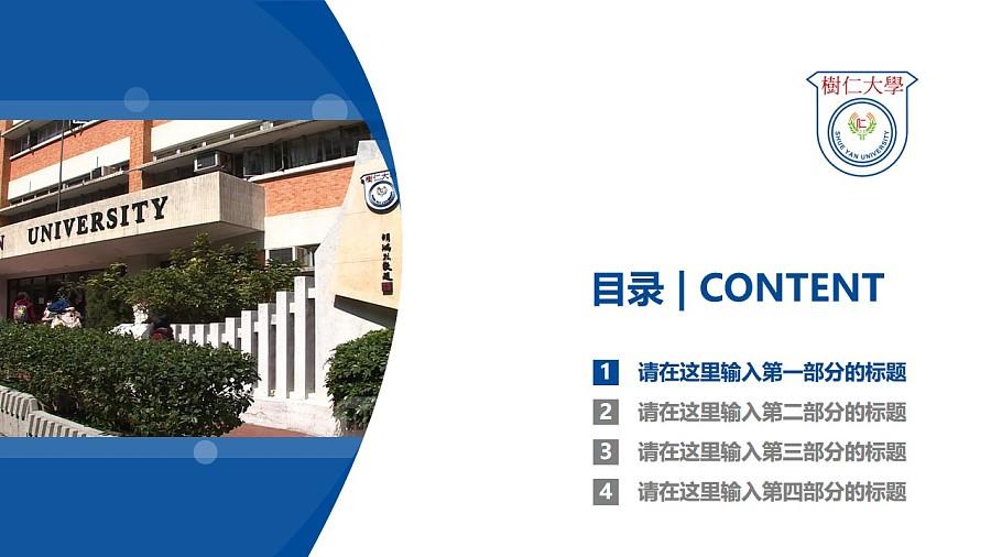 香港树仁大学PPT模板下载_幻灯片预览图3