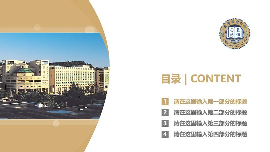 香港浸会大学PPT模板下载_幻灯片预览图3
