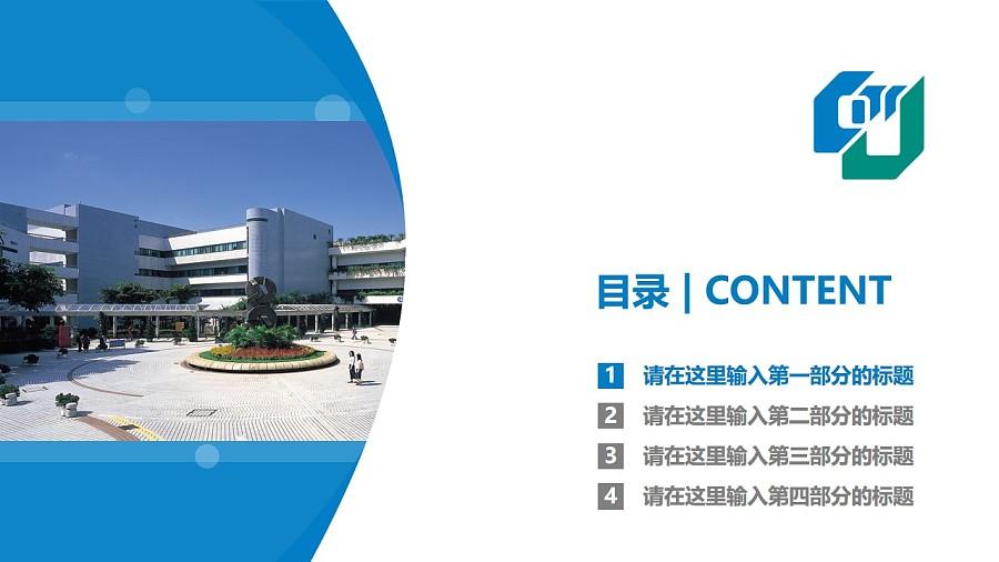 香港城市大学PPT模板下载_幻灯片预览图3