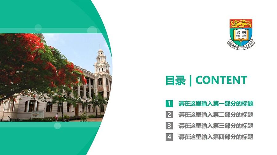 香港大学PPT模板下载_幻灯片预览图3