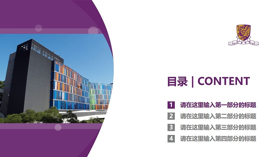 The Chinese University of Hong Kong powerpoint template download | 香港中文大学PPT模板下载_幻灯片预览图3
