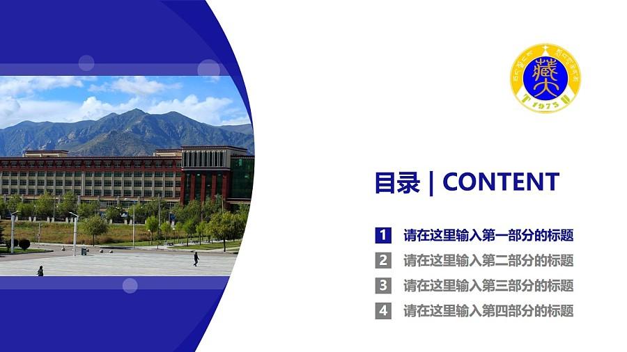 西藏大学PPT模板下载_幻灯片预览图3