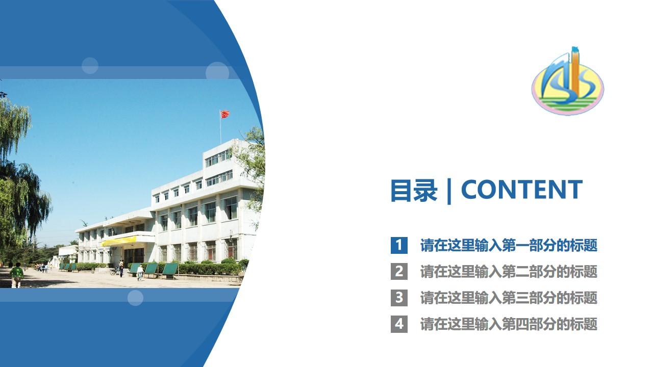 阿克苏职业技术学院PPT模板下载_幻灯片预览图3