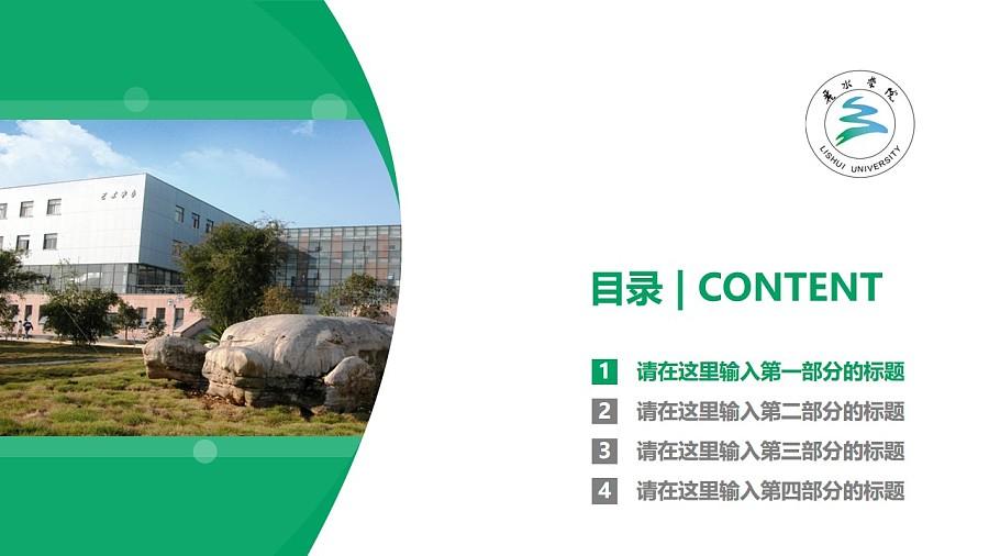 丽水学院PPT模板下载_幻灯片预览图3