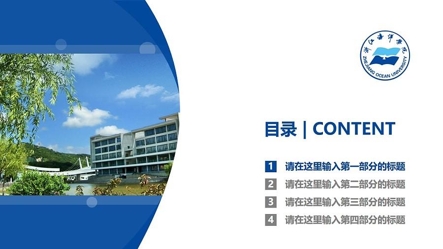 浙江海洋学院PPT模板下载_幻灯片预览图3