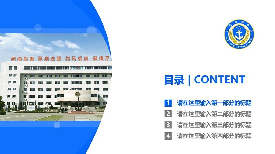 公安海警学院PPT模板下载_幻灯片预览图3
