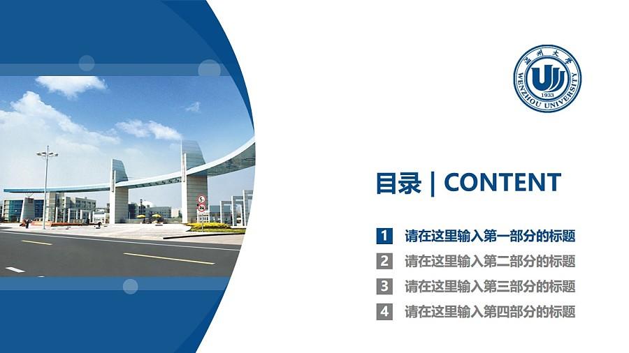 温州大学PPT模板下载_幻灯片预览图3