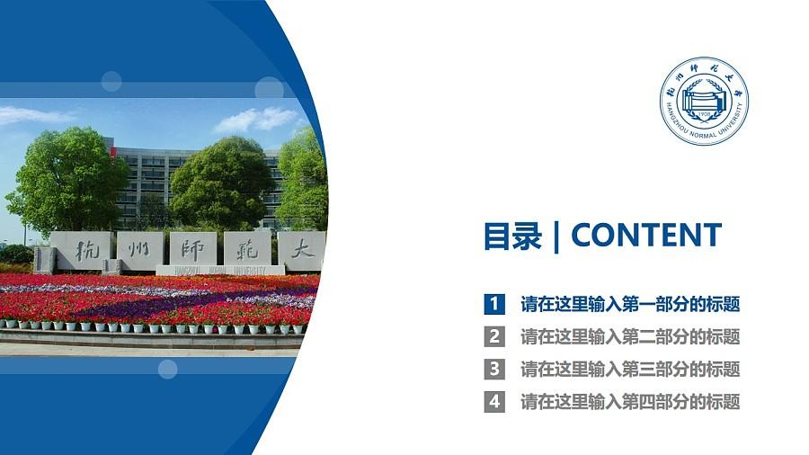 杭州师范大学PPT模板下载_幻灯片预览图3