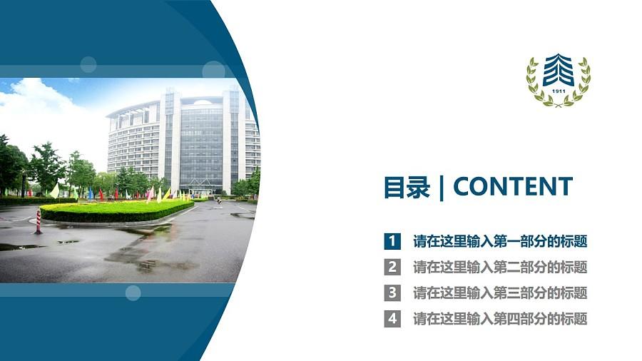 浙江工商大学PPT模板下载_幻灯片预览图3