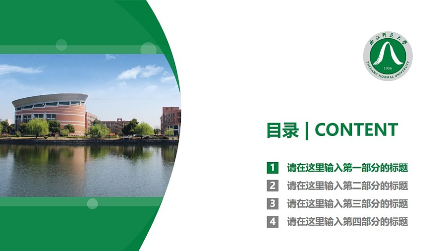 浙江师范大学PPT模板下载_幻灯片预览图3