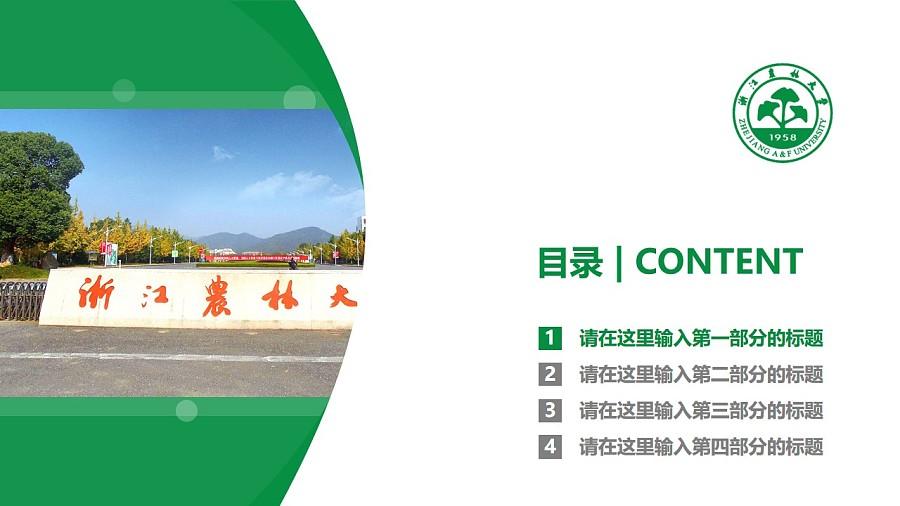 浙江农林大学PPT模板下载_幻灯片预览图3