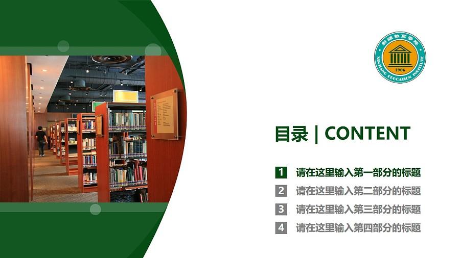 新疆师范高等专科学校PPT模板下载_幻灯片预览图3
