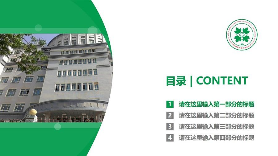 新疆维吾尔医学专科学校PPT模板下载_幻灯片预览图3