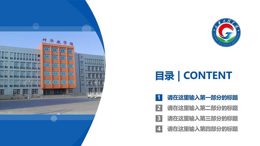 新疆工程学院PPT模板下载_幻灯片预览图3