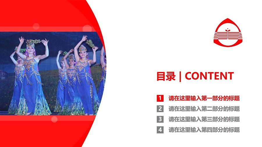 新疆艺术学院PPT模板下载_幻灯片预览图3