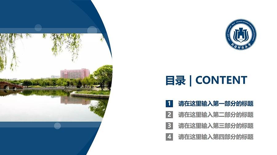 新疆财经大学PPT模板下载_幻灯片预览图3