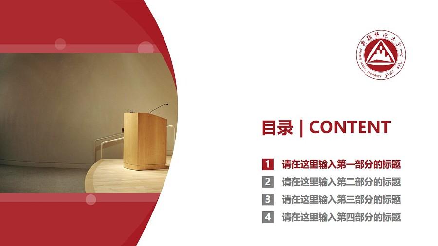 新疆师范大学PPT模板下载_幻灯片预览图3