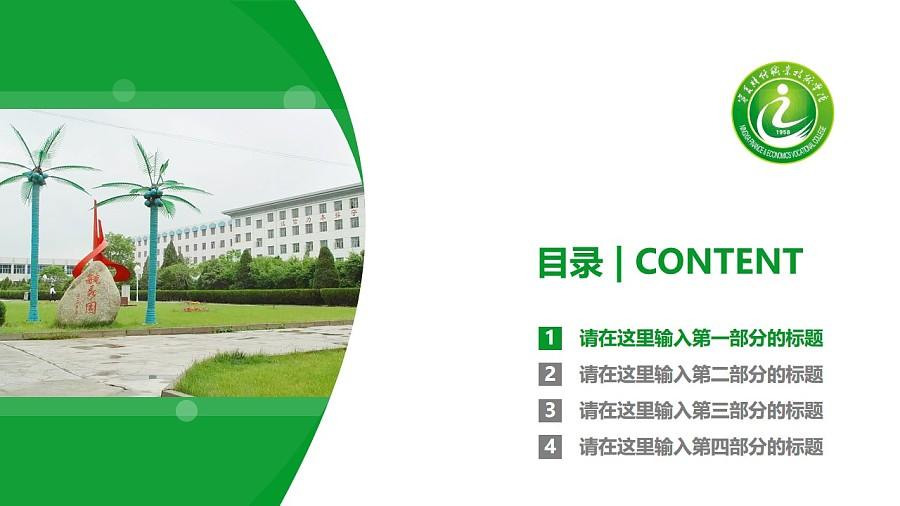 宁夏财经职业技术学院PPT模板下载_幻灯片预览图3
