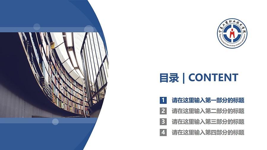 宁夏工商职业技术学院PPT模板下载_幻灯片预览图3