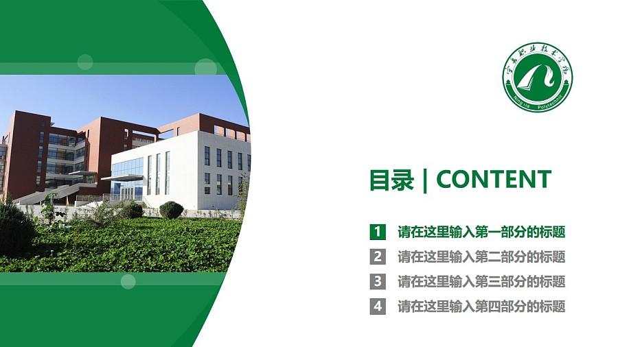 宁夏职业技术学院PPT模板下载_幻灯片预览图3