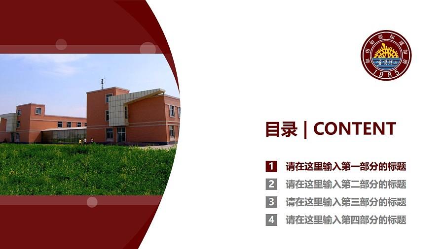 宁夏理工学院PPT模板下载_幻灯片预览图3