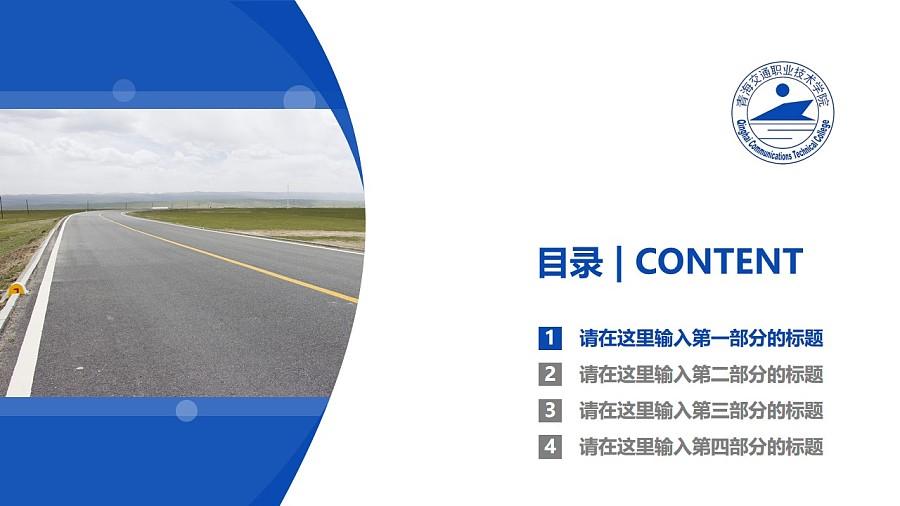 青海交通职业技术学院PPT模板下载_幻灯片预览图3