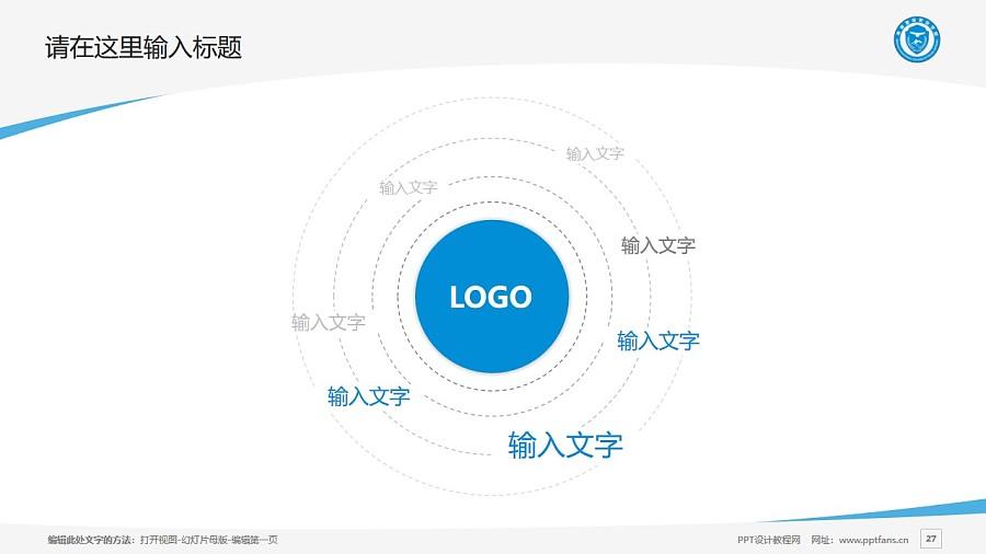 青海警官职业学院PPT模板下载_幻灯片预览图27