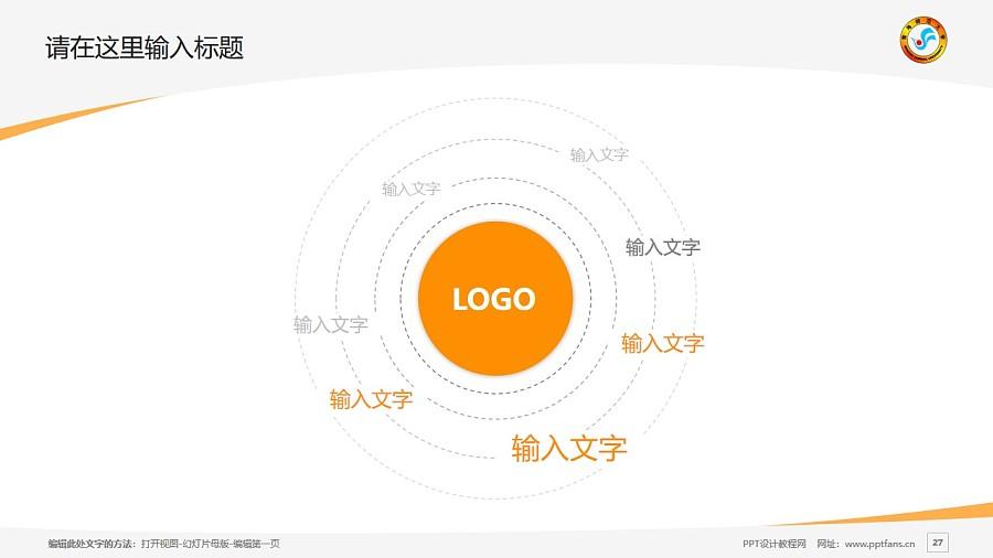 青海师范大学PPT模板下载_幻灯片预览图27