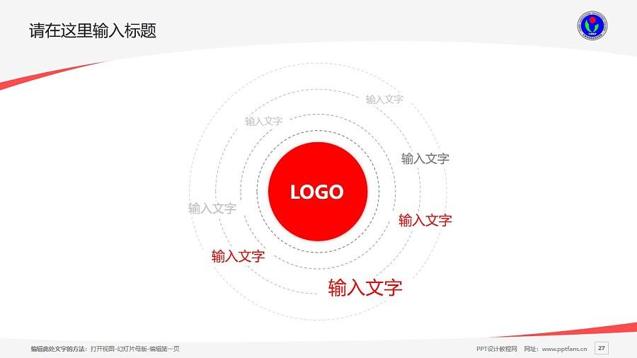 甘肃农业职业技术学院PPT模板下载_幻灯片预览图27