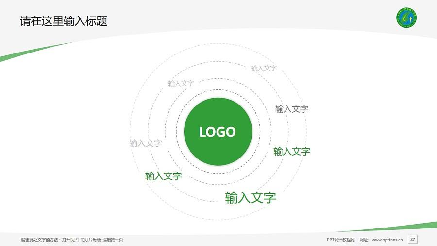 甘肃林业职业技术学院PPT模板下载_幻灯片预览图27