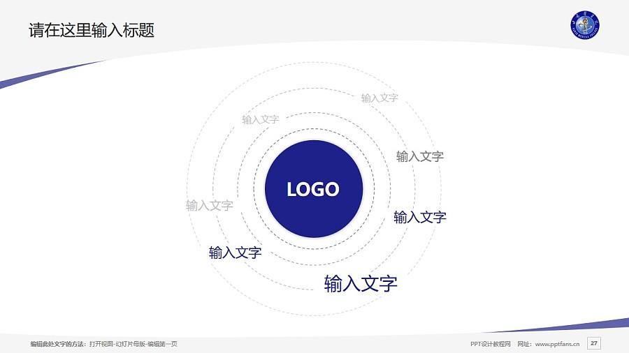 甘肃医学院PPT模板下载_幻灯片预览图27