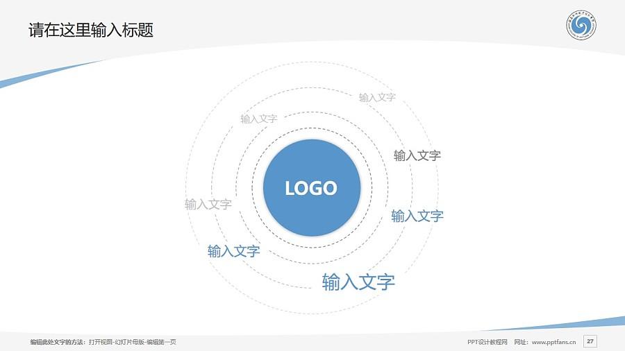 海南软件职业技术学院PPT模板下载_幻灯片预览图27