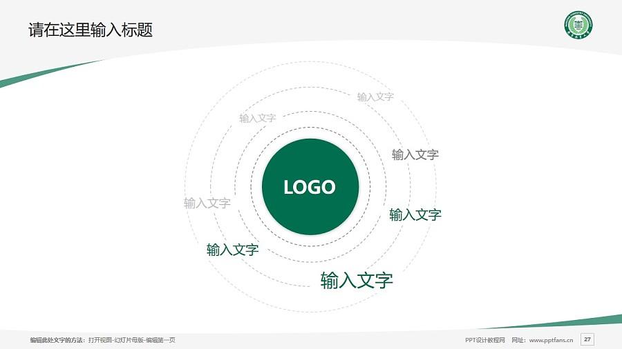 南京林业大学PPT模板下载_幻灯片预览图27