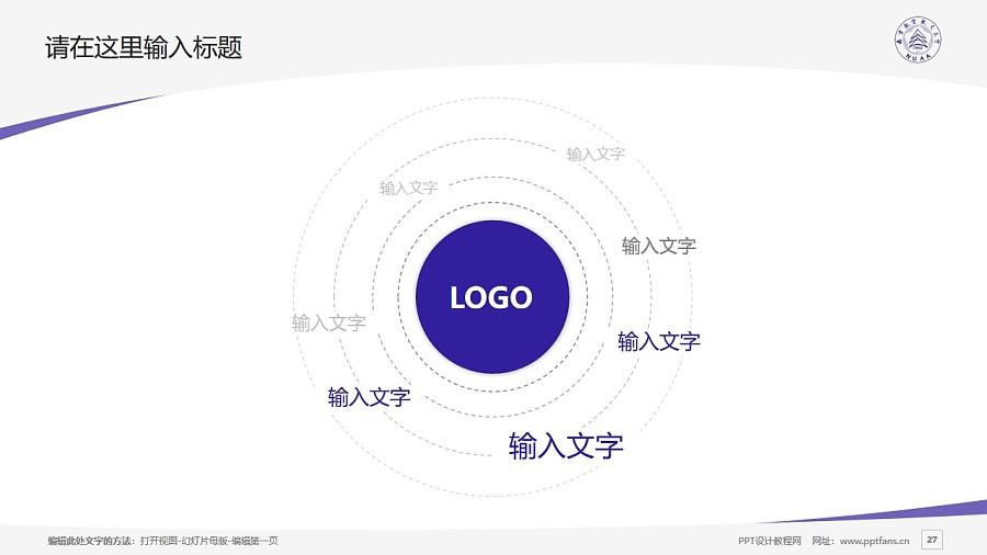 南京航空航天大学PPT模板下载_幻灯片预览图27