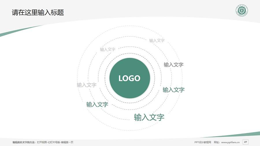中国药科大学PPT模板下载_幻灯片预览图27