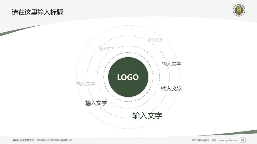内蒙古商贸职业学院PPT模板下载_幻灯片预览图27