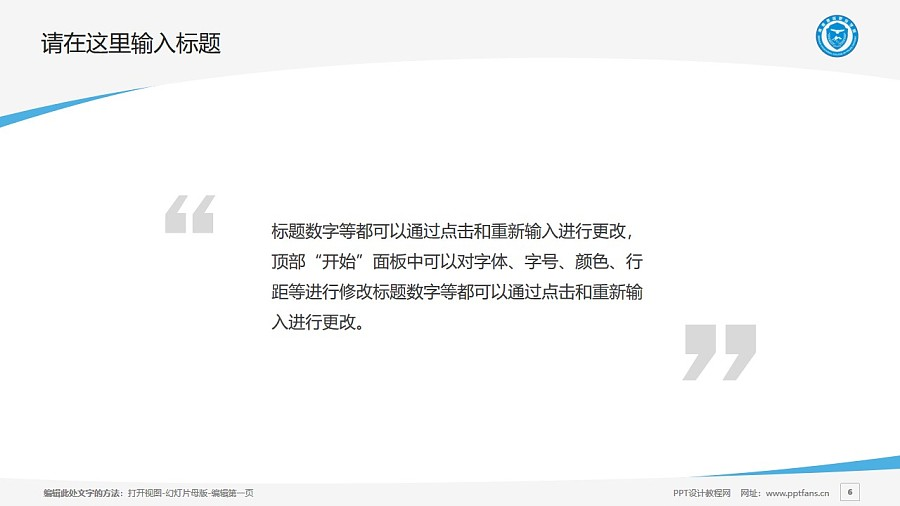 青海警官职业学院PPT模板下载_幻灯片预览图6