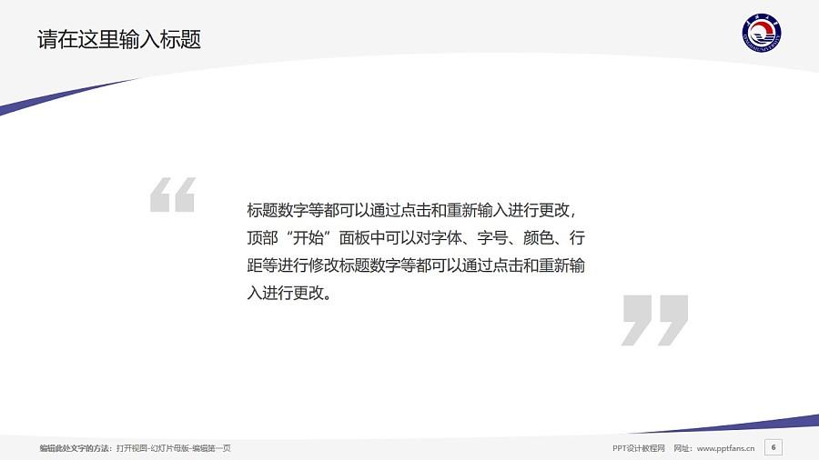 青海大学PPT模板下载_幻灯片预览图6