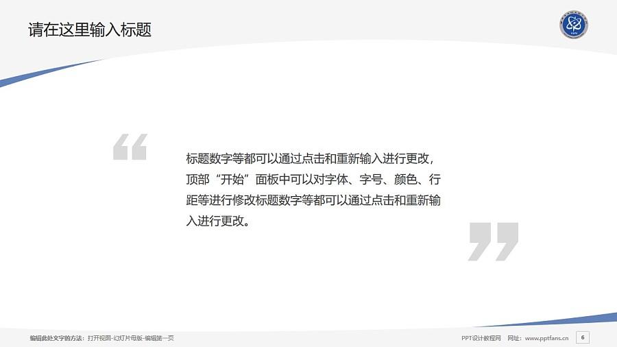 甘肃工业职业技术学院PPT模板下载_幻灯片预览图6